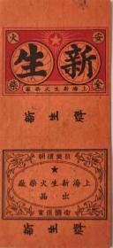 早期上海抗美援朝新生卷