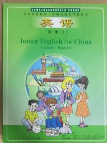 初中英语课本第一册上册 【品相非常好】【整齐】【整洁】