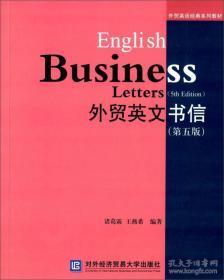 当天发货,秒回复咨询 外贸英文书信第五5版诸葛霖对外经济贸易大学出版社9787566312884 如图片不符的请以标题和isbn为准。