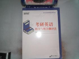 考研英语拆分与组合翻译法