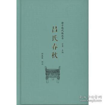 吕氏春秋/诸子现代版丛书