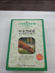 叶永烈讲述科学家故事100个