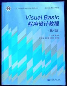Visual basic 程序设计教程(第4版)