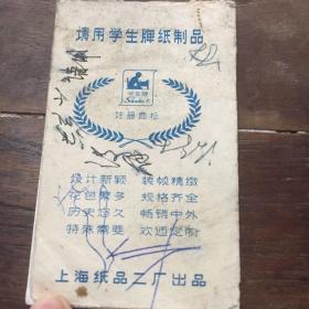 上海纸品二厂,学生牌簿一本