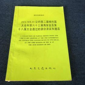 国际海事组织 1974 SOLAS  公约第二届缔约国大会和第六十三届海安全及第十八届大会通过的部分决议和通函 A COLLECTION OF PARTIAL RESOLUTIONS AND CIRCULARS ADOPTED AT THE 2ND CONFERENCE OF CONTRACTING GOVERNMENTS TO 1974 SOLAS ,AT THE 63RD SESSION