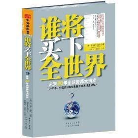 谁将买下全世界(未来20年全球资源大博弈) 正版 [美]丹比萨莫约(Dambisa Moyo) 著,刘寅龙,王祖宁 译 9787218086422