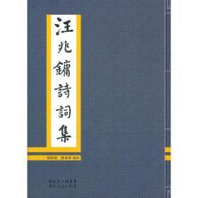 汪兆镛诗词集 正版 邓骏捷,陈业东 编校 9787218078557