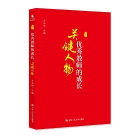 优秀教师的成长 正版 方心田 9787300245379