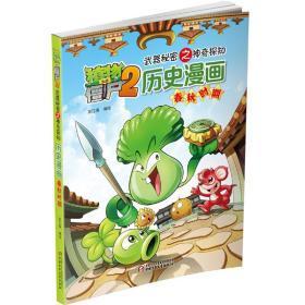 植物大战僵尸2历史漫画 正版 笑江南 编绘 9787514821444