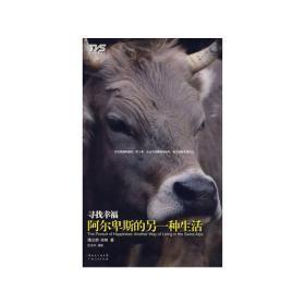 寻找幸福(阿尔卑斯的另一种生活)/南方电视丛书 正版 薄义群,肖琳 著,肖琳 著,区念中 摄影 9787218063256