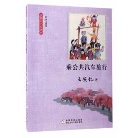 我的小 时候 共6册 正版 王安忆 9787534297380