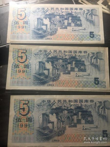 91年5元国库券3连号