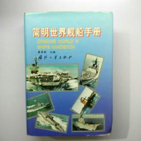 简明世界舰船手册   【110层】
