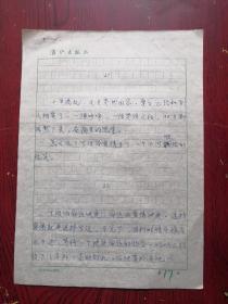 爱情的哲理散文诗 第二十一首和第二十二首 中国散文诗学会会长柯蓝稿件 漓江出版社散出 包邮挂刷