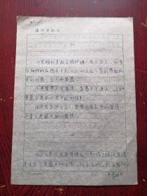 爱情的哲理散文诗 第四十首和第四十二首 中国散文诗学会会长柯蓝稿件 漓江出版社散出 包邮挂刷
