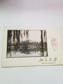 北京大学教授陈力立贺卡一组