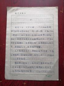 爱情的哲理散文诗 第三十四首和第三十五首 中国散文诗学会会长柯蓝稿件 漓江出版社散出 包邮挂刷