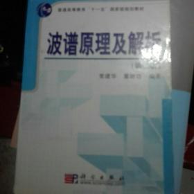 波谱原理及解析 二版 常建华