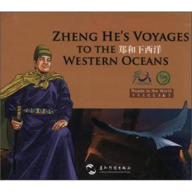 郑和下西洋  (光盘)