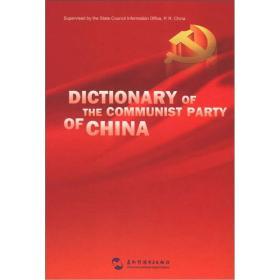 中国共产党知识小辞典