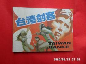 连环画:台湾剑客