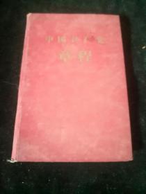 中国共产党章程1957