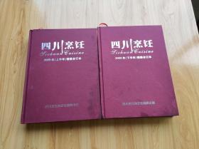 四川烹饪   2009年精装合订本