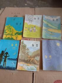 小学课本自然六册全