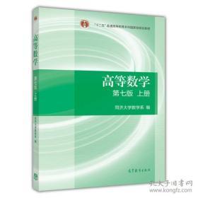 二手正版高等数学 同济大学第七版 7上册 下册 2本