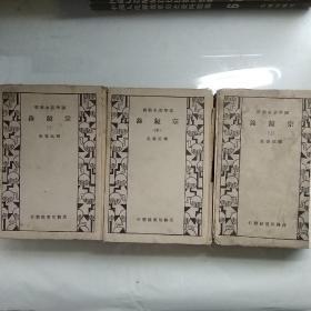 宗镜录(上中下精装)民国24年初版