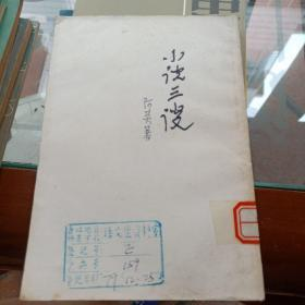 小说三谈 ~阿英/ 上海古籍出版社(79年一版一印、品佳)