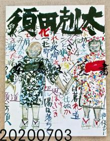 须田克太 三越松山店 1986年 大16开 图录 须田克太 図版70点,图书尺寸 28.5×22cm