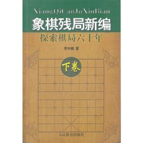 象棋残局新编:探索棋局六十年(下卷)