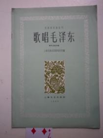 民族器乐曲丛刊:歌唱毛泽东