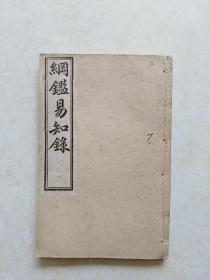 线装本《尺木堂纲鑑易知录》卷40-卷46一册 陈纪附隋.隋纪.唐纪