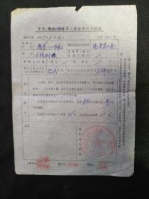 65年复员、转业、退休军人粮食供应介绍信(中国人民解放军第112医院兰樟树根)