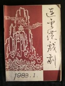 连云港戏剧1983--1(创刊号)