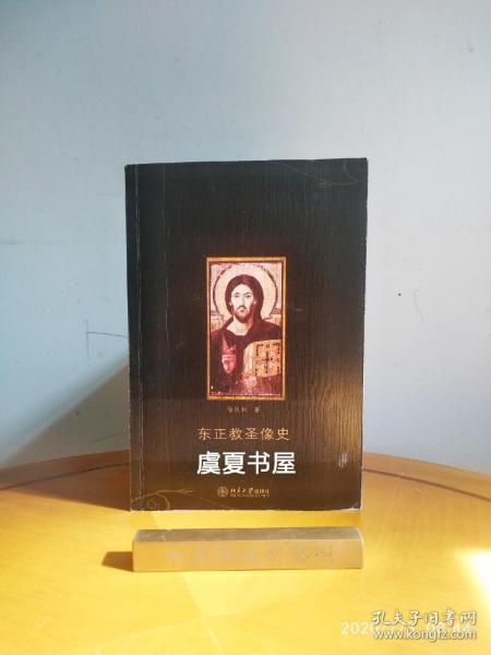 东正教圣像史