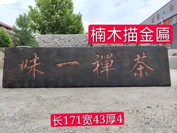 楠木描金匾 字迹清晰 品相尺寸如图 茶室 会所悬挂 收藏都是首选650一个