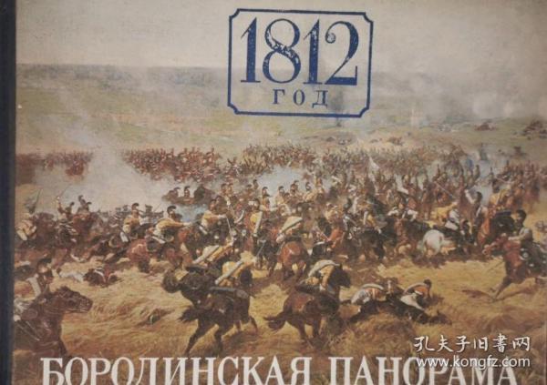 【精装俄文原版大画册】历代油画作品中的1812年 俄罗斯 法国战争 1812俄法战争全景 拿破仑,库图佐夫,战争与和平