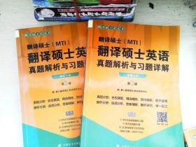 翻译硕士(MTI) 翻译硕士英语真题解析与习题详解(第3版套装共2册)   书有笔迹