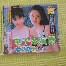 电子琴演奏泳装特辑VCD碟