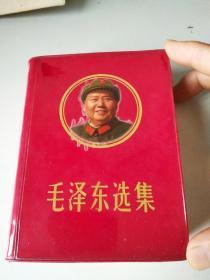 毛泽东选集一卷本。封面头像,内头像林提。九五品
