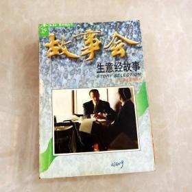 HI2011102 故事会生意经故事·故事会爱好者丛书(有签名)