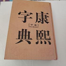康熙字典(下卷,32开精装竖排繁体影印)