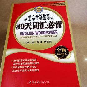HI2011260 成人高等教育学士学位英语考试  30天词汇必背  (一版一印)