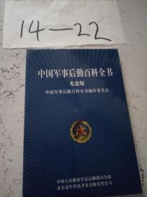 中国军事后勤百科全书 光盘版