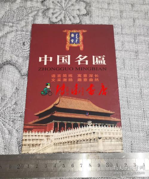 火柴盒贴花 中国名匾(一套8张)