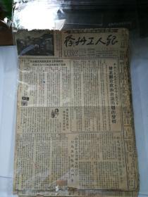 徐州工人报(1953/8/27)