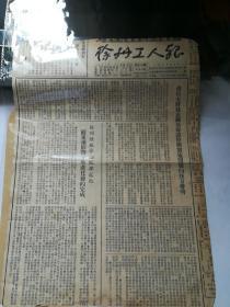 徐州工人报(1953/7/21四版)